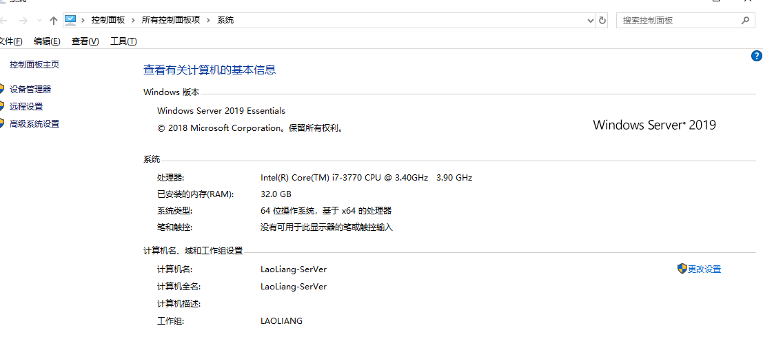 不错的服务器系统 windows server 2019(OlSoul Windows Server 2019 Essentials 2020.5.7)